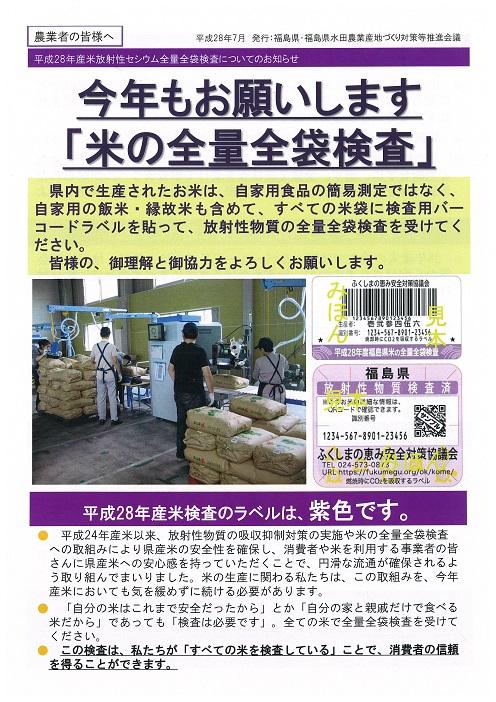 平成28年産米放射性セシウム全量全袋検査についてのお知らせ