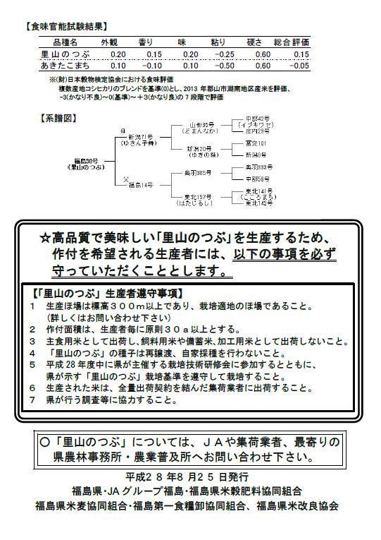 福島県オリジナル水稲品種「里山のつぶ」についてのお知らせ