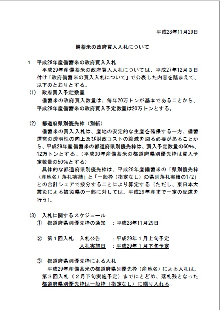 平成29年産備蓄米の政府買入入札に係る買入予定数量及び都道府県別優先枠について