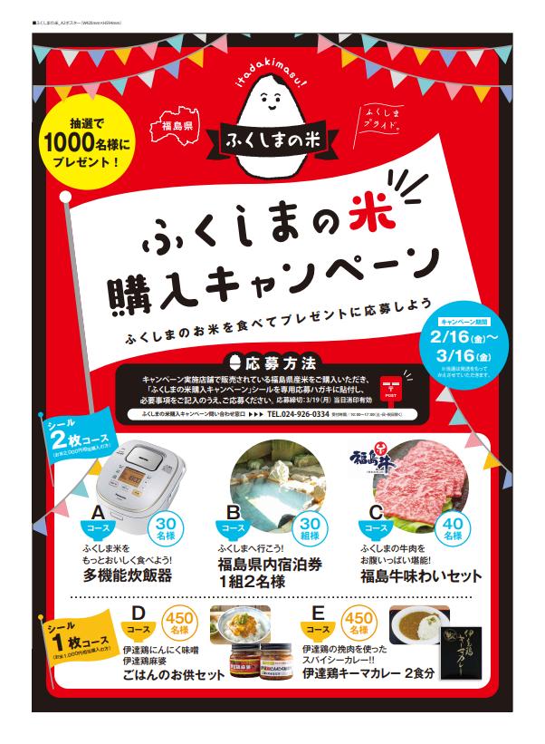 ふくしまの米購入キャンペーン