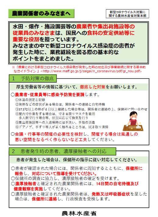 新型コロナウイルス対策に関するガイドラインについて(農林水産業版)